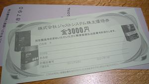 200803058ジャストシステム