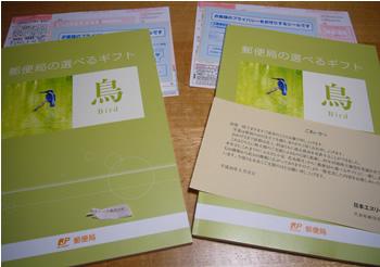 200803059日本エスリードと総合リース