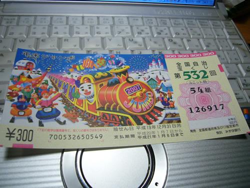 宝くじ200701