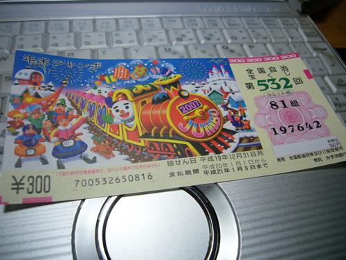 宝くじ200702