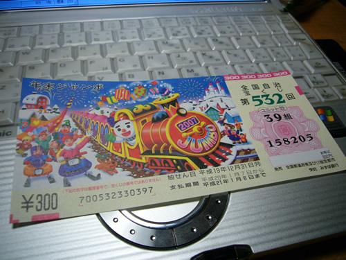 宝くじ200703