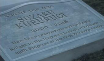 スザクのお墓