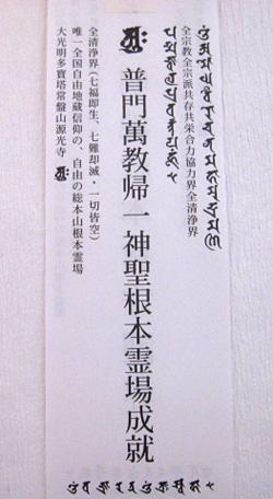 genkouji_090829_1.jpg