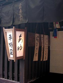 hiranoya_090923_5.jpg