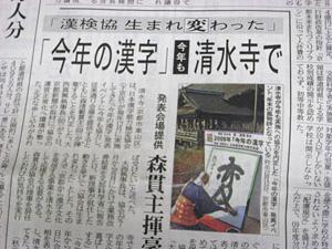 kotoshinokanji_09.jpg