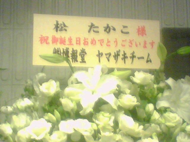 松さんお花