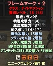 18Mフレーム