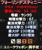 34Mフォーリン