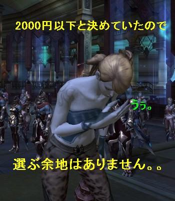 Aion0111.jpg