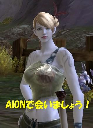 Aion0153.jpg