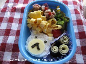 9月2日 次男幼稚園お弁当