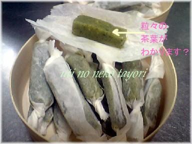 0611お茶生キャラメル
