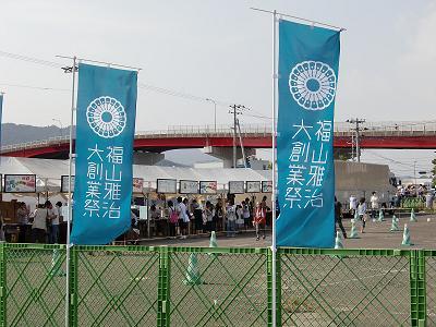 大創業祭 幟