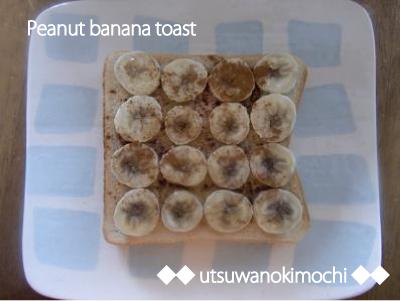 ピーナッツバナナトースト