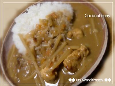 ココナッツカレー