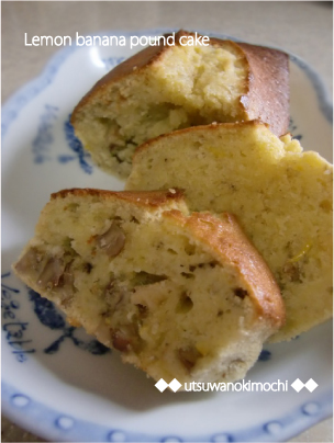 レモンバナナのパウンドケーキ_1