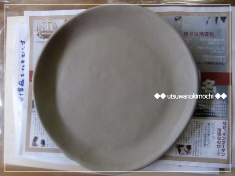 ワンプレート皿