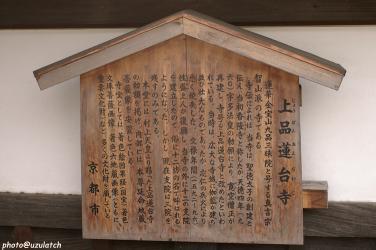 蓮台寺~立て看板
