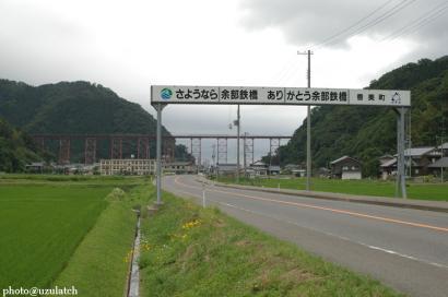 さよなら余部鉄橋