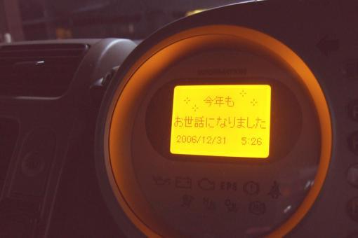 車の液晶表示