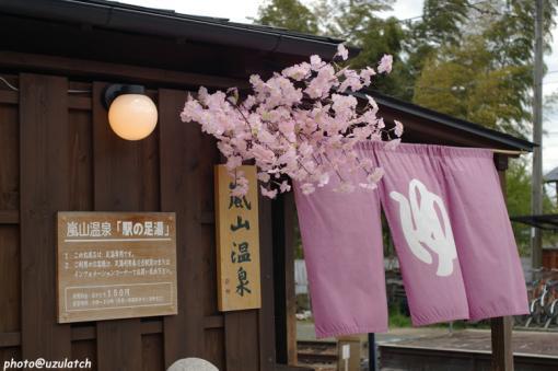 嵐山駅足湯02