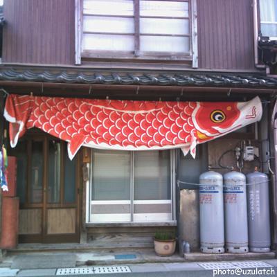 軒下の鯉のぼり