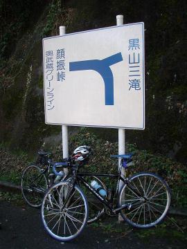2009.10.10笹郷@