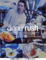 dinnerrush2s.jpg
