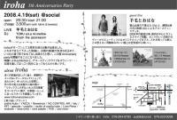 iroha_backol-1.jpg