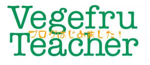 Vegefru Teacher_3