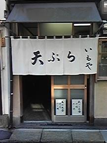 imoyagaikan02.jpg