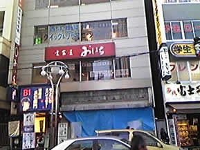 ohachigaikan.jpg