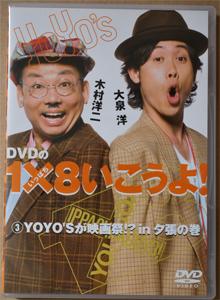 1×8いこうよ! DVD第三弾