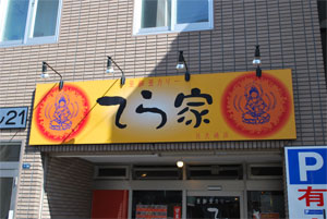 札幌市スープカレー寺家 北大通店