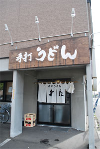 札幌市讃岐うどん寺屋