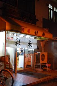 札幌市ラーメン彩未店舗