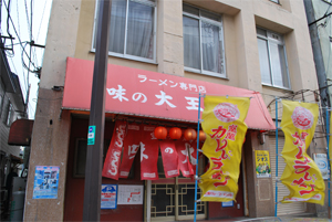 室蘭市味の大王本店店舗