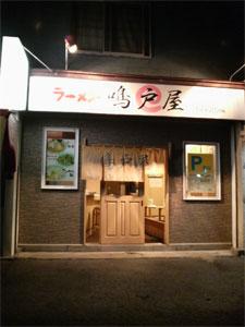 函館市 ラーメン鳴戸屋 店舗