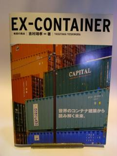 EX-CONTAINER 吉村靖孝 グラフィック社