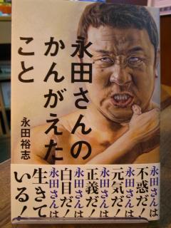 永田さんのかんがえたこと 永田裕志 エンターブレイン
