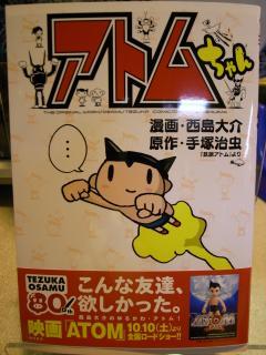 『アトムちゃん』 漫画:西島大介 原作:手塚治虫 出版社:角川書店