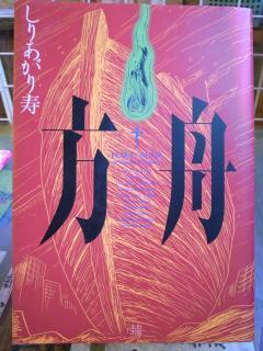 『方舟』 著者:しりあがり寿 出版社:太田出版