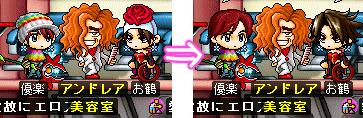 ゆー&もぷちん変化