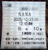 NANAチケット