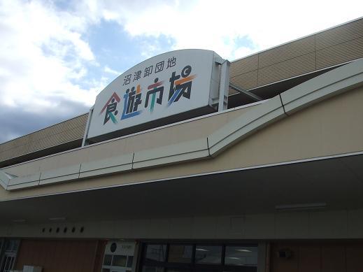 20081125秋の遠足②