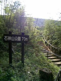 石神山公園70m