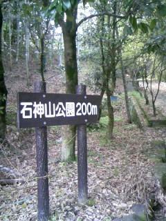 石神山公園200m