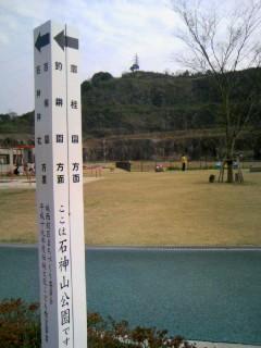 石神山公園
