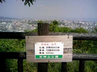 090429石神山頂上