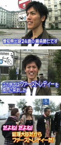 神奈川11区民主党候補予定者